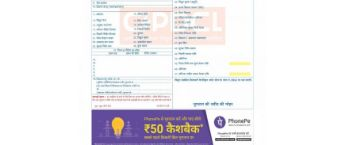 Ad print on Electricity bills in Mumbai, Electricity bill advertising in Mumbai