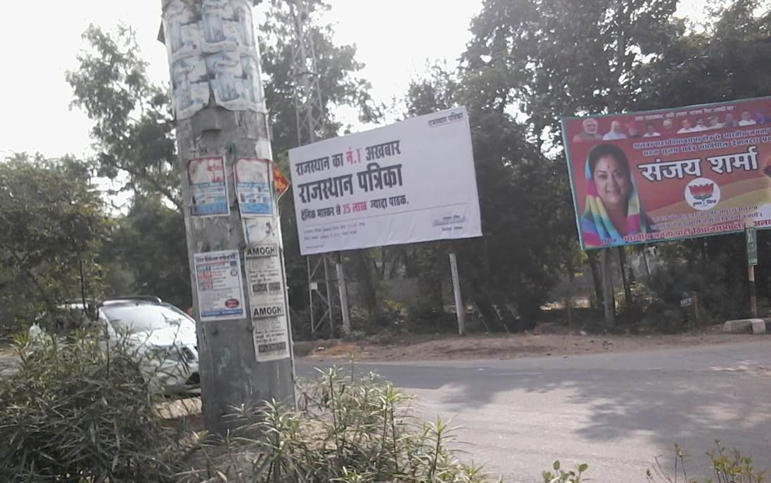 Hoardings on Bahror By Pass in Alwar Rajasthan,Outdoor publicity agency in Rajasthan