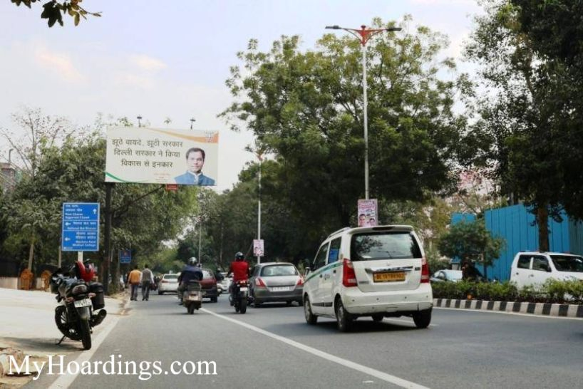 OOH Advertising District Court Rouse Avenue towards Bal Bhawan / ITO  New Delhi, Outdoor publicity companies, Hoardings Agency in New Delhi