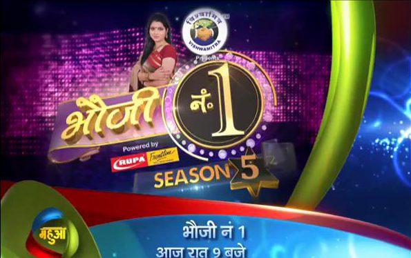 Advertising on Bhojpuri Channel. tv ads, bhojpuri ad campaign